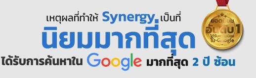Synergy ได้รับความนิยมมากที่สุด